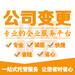 武汉公司变更_武汉变更公司地址流程