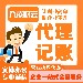 武汉代理记账公司_武汉记账报税公司定价参差不齐的原因