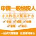 武汉一般纳税人申请认证标准详解