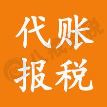 湖北八戒財稅工商注冊代理記賬:武漢公司股權轉讓需要交納的稅費