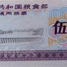 贵州贵阳免费鉴定全国通用粮票图片