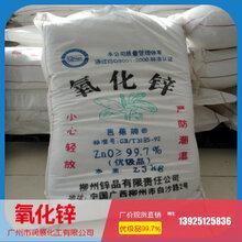 工業高純度氧化鋅廠價現貨直銷圖片