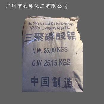 環保超細三聚磷酸鋁生產廠家