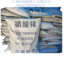 磷酸鋅原廠包裝長期生產圖片
