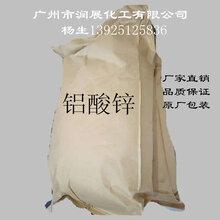 鋁酸鋅長期生產原廠包裝圖片