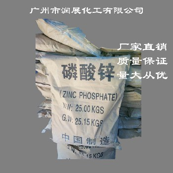 高純超細磷酸鋅生產廠家