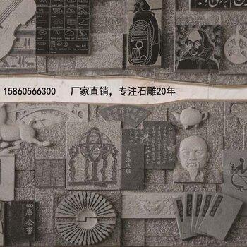 校园名人景墙石材浮雕,地方名人传记景墙浮雕