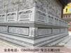 寺庙大殿石雕栏杆,雕八吉祥图案石栏杆,双龙石雕护栏