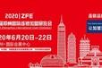 ZFE2020第三屆鄭州國際連鎖加盟展覽會