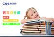 苏州幼儿少儿英语提升课堂