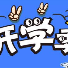 苏州西苏幼少儿英语培训3-6岁英语启蒙包图片