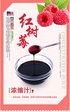 加州濃縮果汁廠進口紅樹莓6倍濃縮果汁25.25KG/桶華南現貨供應圖片