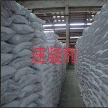 厂家供应混凝土速凝剂无碱速凝剂高效速凝剂水泥速凝剂图片