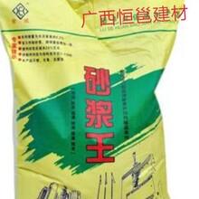 广西砂浆王砂浆精石灰膏钢筋阻锈剂砂浆王恒邕图片