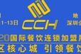 2020深圳國際餐飲加盟展
