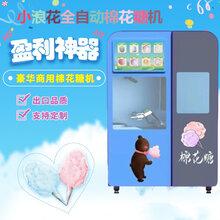 小浪花棉花糖自動售賣機,怒江小浪花棉花糖機服務至上圖片
