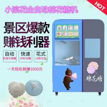 小浪花無人棉花糖機商用,紅河小浪花棉花糖機價格實惠圖片