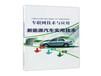 汽車零部件供應-智易通科技直營店