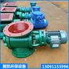 冀凱環保防爆星型卸料器耐高溫卸料器不銹鋼卸料器