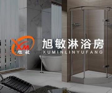陕西沐欣卫浴有限公司