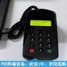 USB接口數字小鍵盤