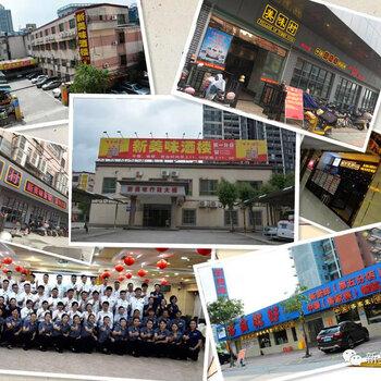 惠阳区新美味实业发展有限公司