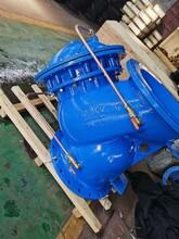 水泵控制止回阀JD745X多功能水泵控制阀DN400隔膜式止回阀图片