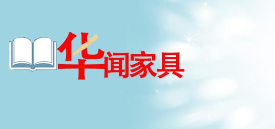 郑州市华闻家具有限公司