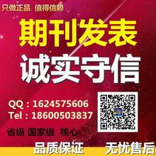 中國科技核心期刊《計算機技術與發展》2021年征稿要求