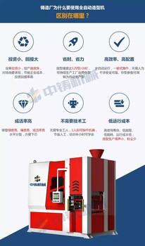 铸造砂型造型机-广东中铸机械设备Z6171滑出式造型机