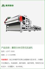 貴州泥漿脫水機/壓濾機/廠家/價格/壓濾機廣東美邦環保圖片