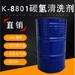 碳氢清洗剂K-8801