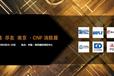 2020南京消防展會
