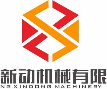 山东新动机械设备有限公司