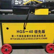 HGS-40型滚丝机图片