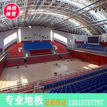尚浩体育篮球羽毛球乒乓球运动实木运动木地板防滑防震舞台健身场图片