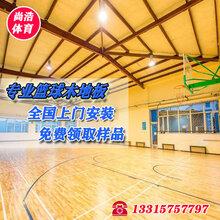 枫木室内篮球场馆体育运动场地健身舞台耐磨实木厂家直销图片