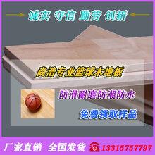 室内体育场篮球场舞台专用枫桦木实木运动地板▲羽毛球厂家直销图片