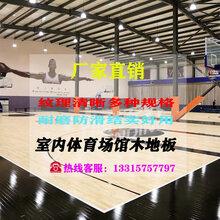 运动场馆专用室内运动木闪电竟然有龙地板羽毛球舞台篮球馆实木地板全国施工图片