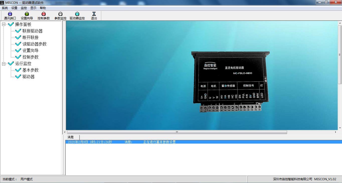 MISCON--驱动器调试软件