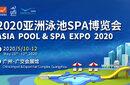 廣州泳池spa博覽會圖片