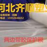 两边带胶保护膜、两头带胶保护膜、门窗保护膜