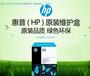惠普HPZ6200/Z6800繪圖儀耗材墨盒打印頭維護盒