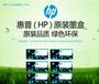 惠普HPZ6/Z9繪圖儀打印頭墨盒