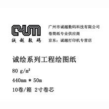 七級風80克工程繪圖紙440mm50米(A2)圖片