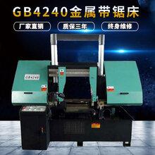 生產銷售金屬帶鋸床GB4240龍門液壓鋸床GB4250臥式高效切割圖片