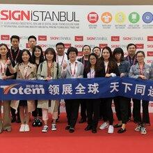 2020年土耳其广告技术设备展会