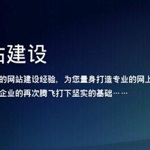 济南企业网站建设