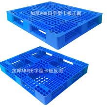 大朗塑料卡板批發,塑料棧板公司,塑料周轉箱廠商