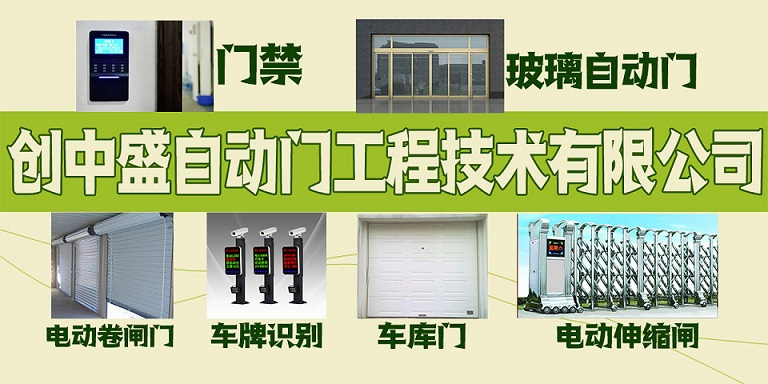 惠州創中盛自動門工程技術有限公司